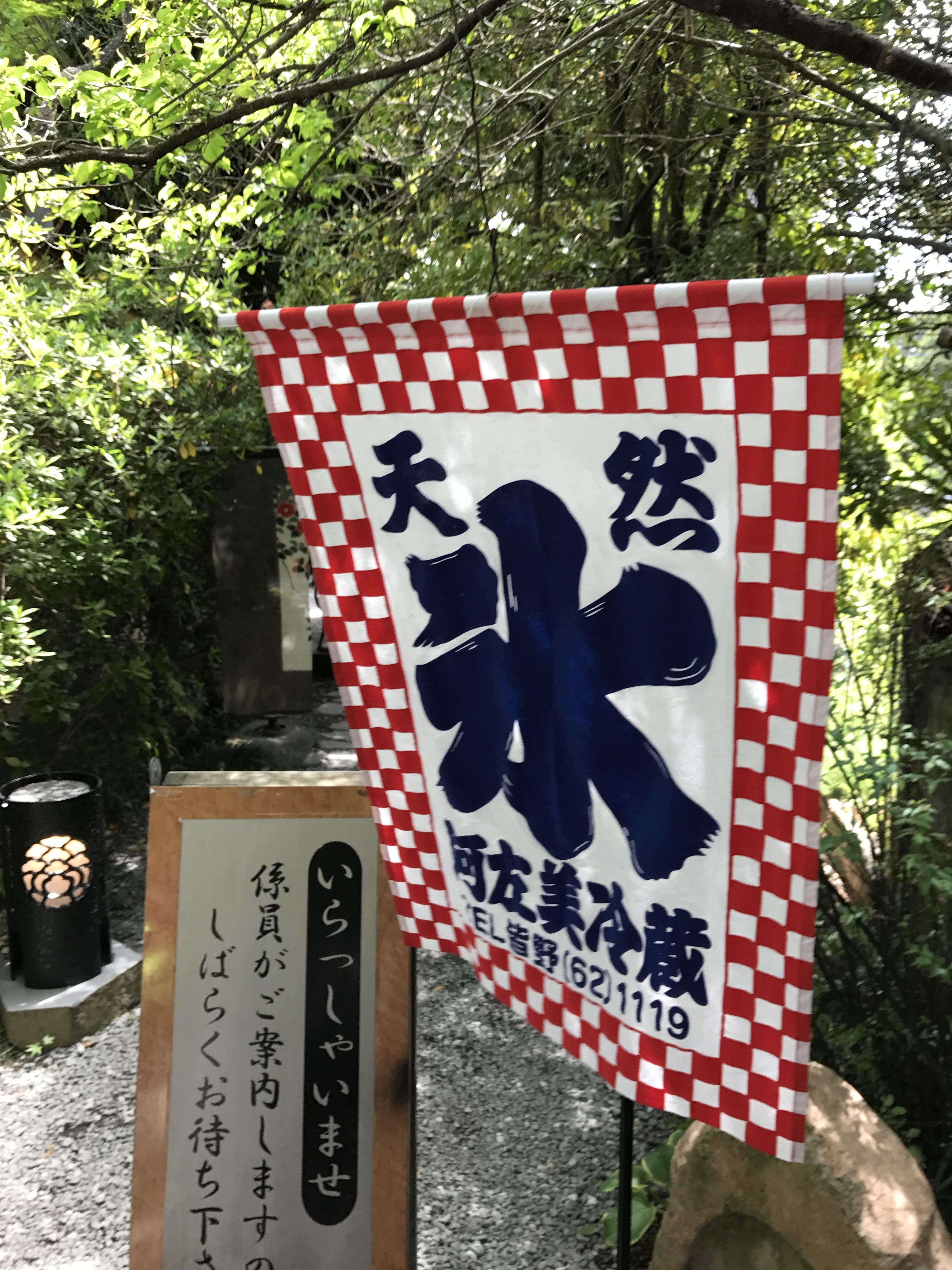 埼玉県上長瀞駅、阿左美冷蔵金崎本店