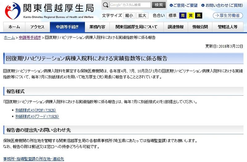 関東信越厚生局 回復期リハ実績指数等の報告
