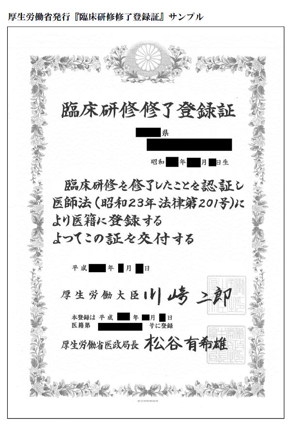 厚生労働省「臨床研修終了登録証」サンプル