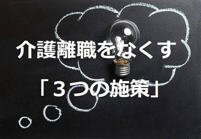 アイデア、ひらめき、介護離職防止
