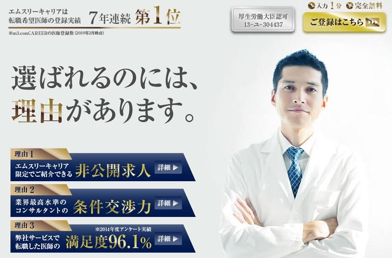 エムスリーキャリアエージェント(医師)