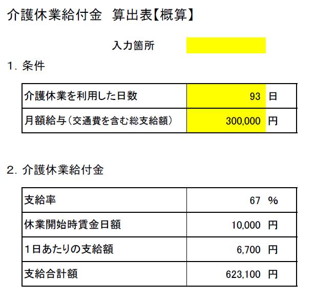 介護休業給付金算出表20180801