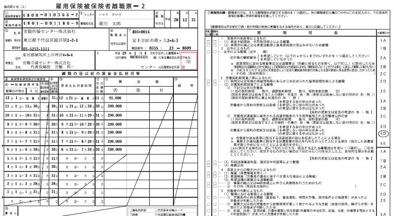離職票2様式(厚生労働省)
