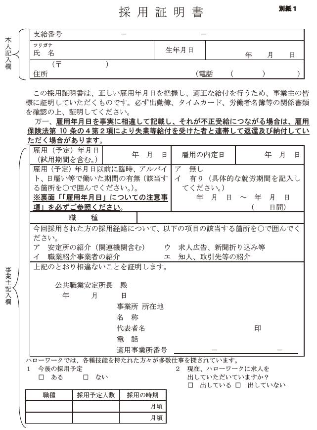 採用証明書(様式)