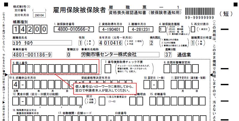 離職票1(厚生労働省)