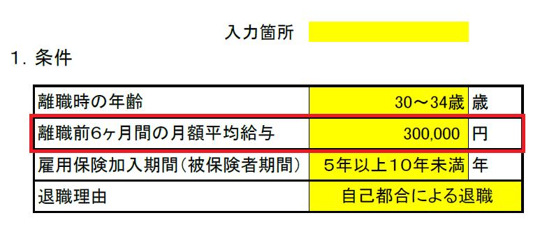 失業保険・再就職手当算出表(条件入力)2