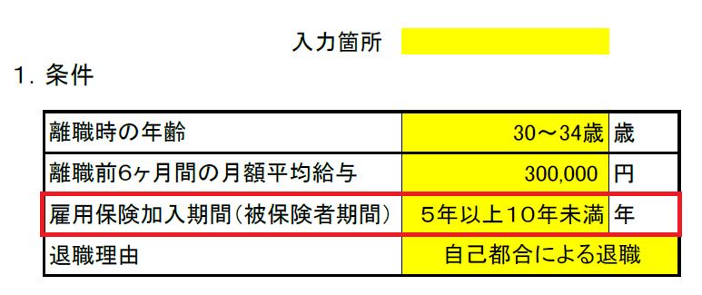 失業保険・再就職手当算出表(条件入力)3