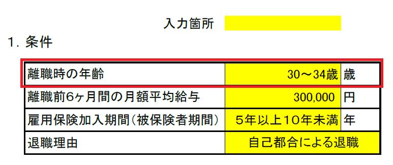 失業保険・再就職手当算出表(条件入力)1