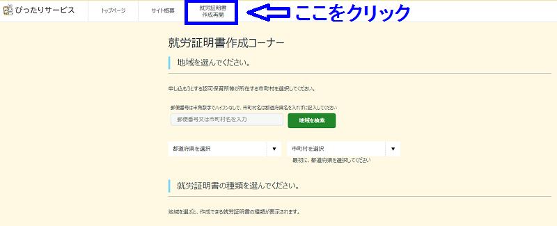 就労証明書の作成再開(トップページ)