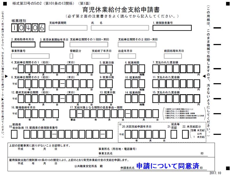 育児休業給付金支給申請書(署名・押印の省略)