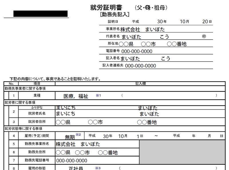 就労証明書(ぴったりサービスにて作成)