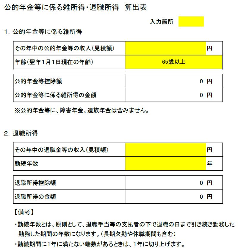 公的年金等に係る雑所得・退職所得算出表