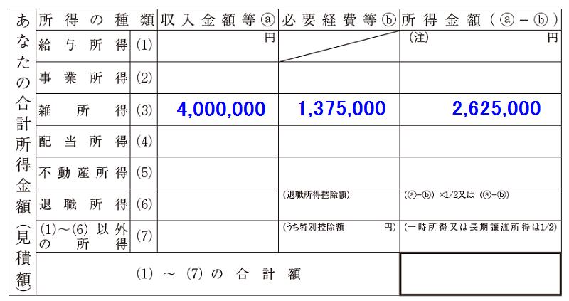 あなたの合計所得金額(配偶者控除等申告書)年金400万円