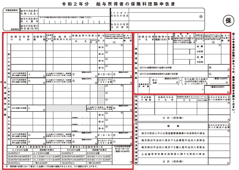 令和2年分 給与所得者の保険料控除申告書