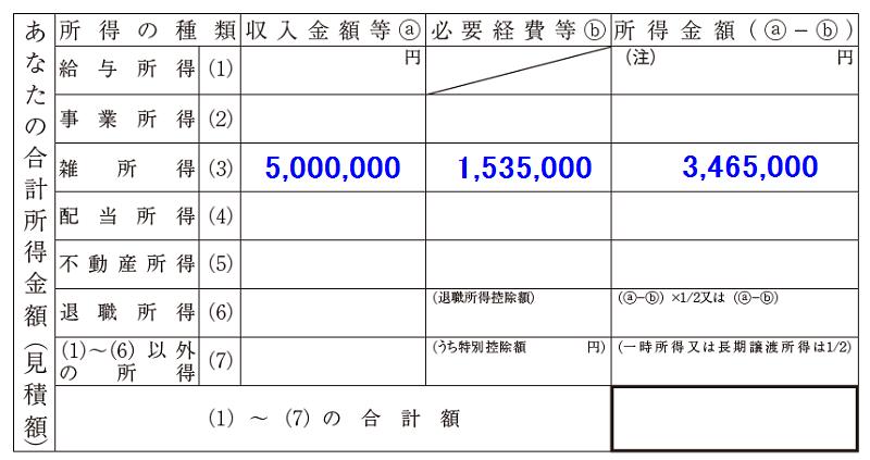 あなたの合計所得金額(配偶者控除等申告書)年金500万円