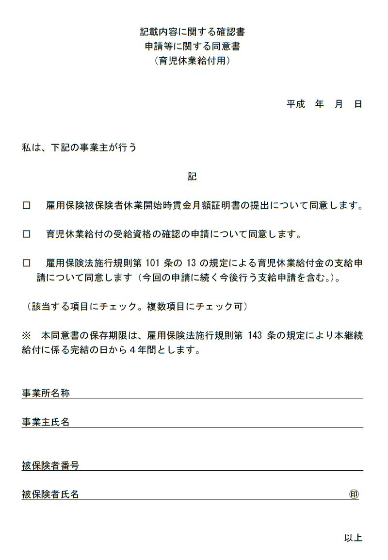 記載内容に関する確認書・申請等に関する同意書(育児休業給付用)
