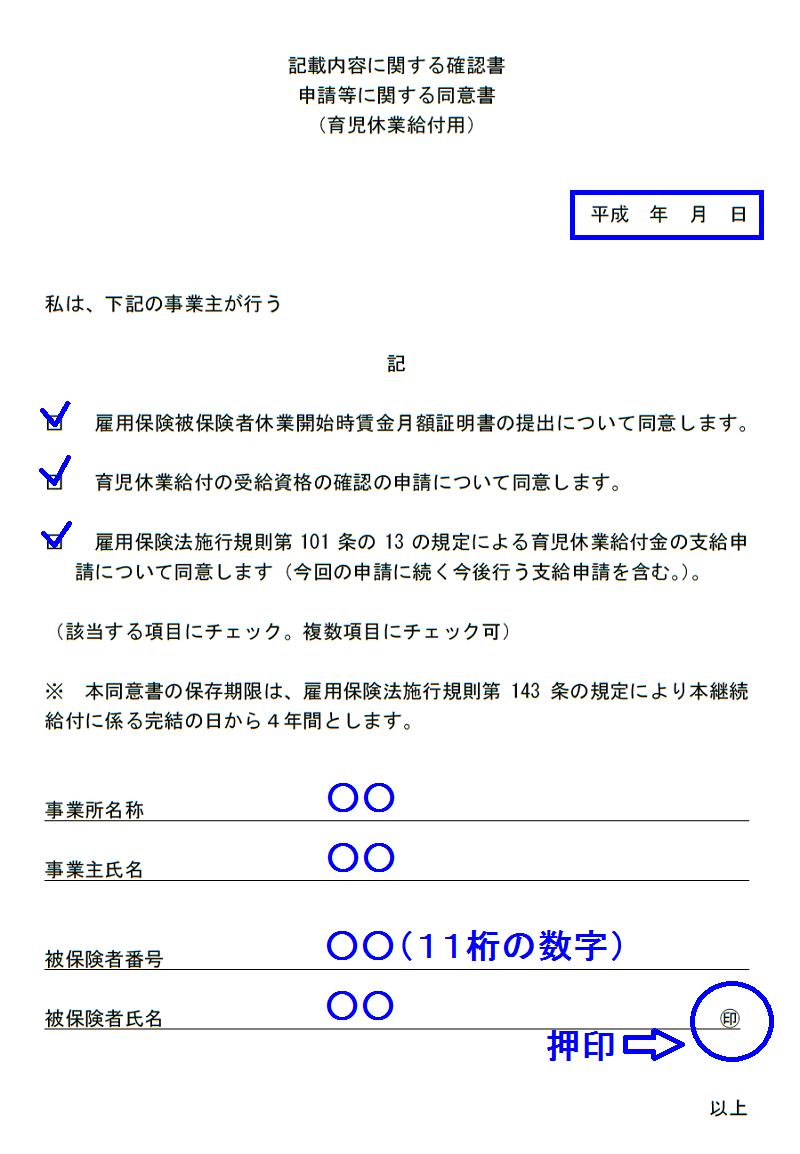 記載内容に関する確認書・申請等に関する同意書(育児休業給付用)記入例