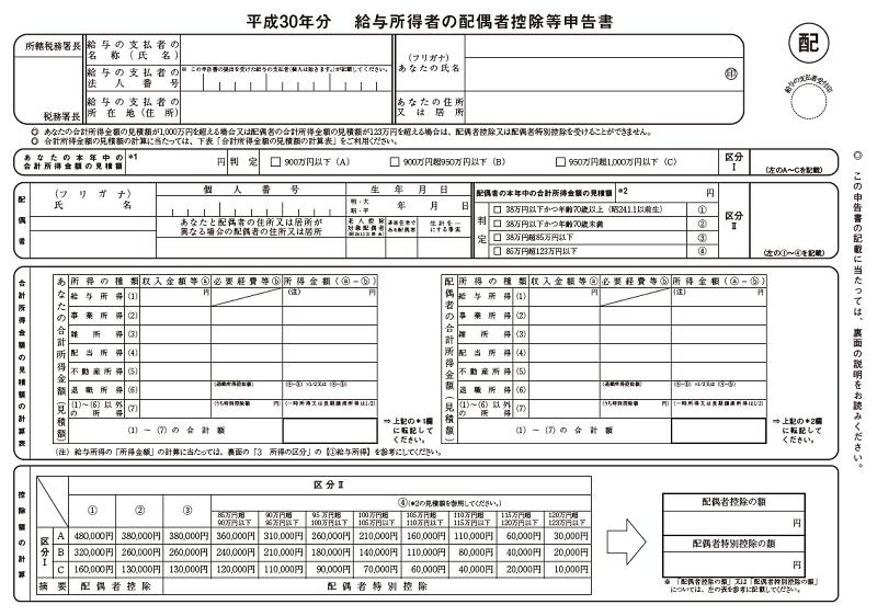 平成30年給与所得者の配偶者控除等申告書【様式】
