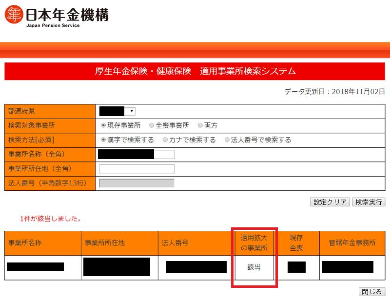 日本年金機構 厚生年金保険・健康保険適用事業所検索システム