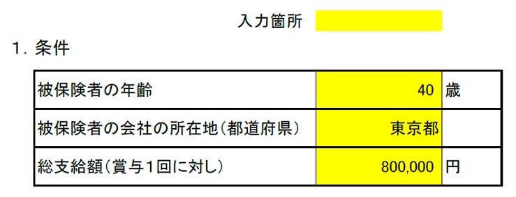 賞与(ボーナス)にかかる社会保険料額算出表「1.条件」