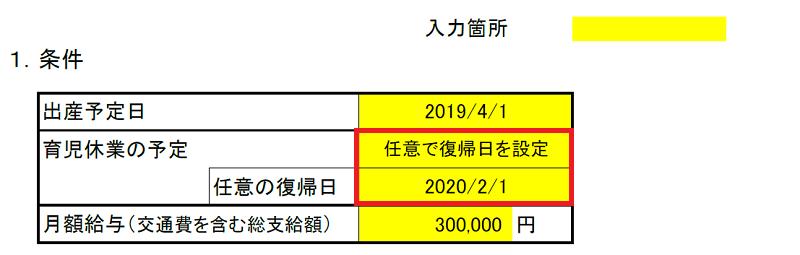 産休・育休期間および各種給付金算出表(任意の復帰日)