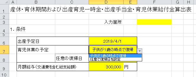 産休・育休期間等算出表(プルダウンの説明)