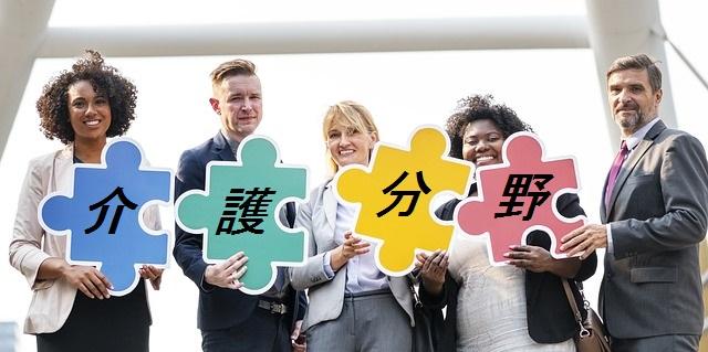 外国人労働者、特定技能(介護分野)