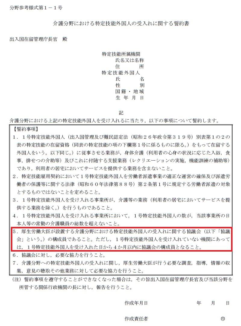 介護分野における特定技能外国人の受入れに関する誓約書