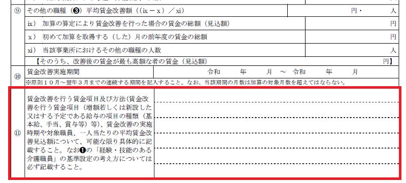 介護職員等特定処遇改善計画書(経験・技能のある介護職員の基準設定)