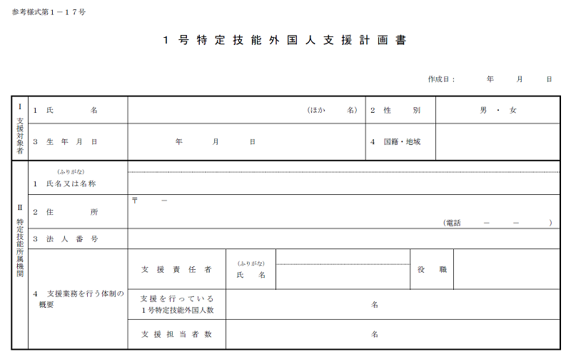 1号特定技能外国人支援計画書