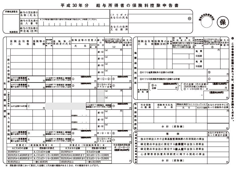 給与所得者の保険料控除申告書(様式)