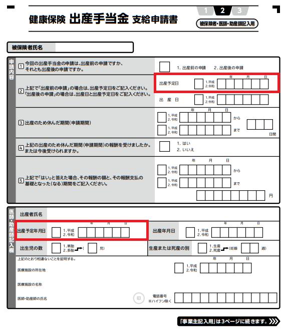 出産手当金支給申請書(出産予定日)