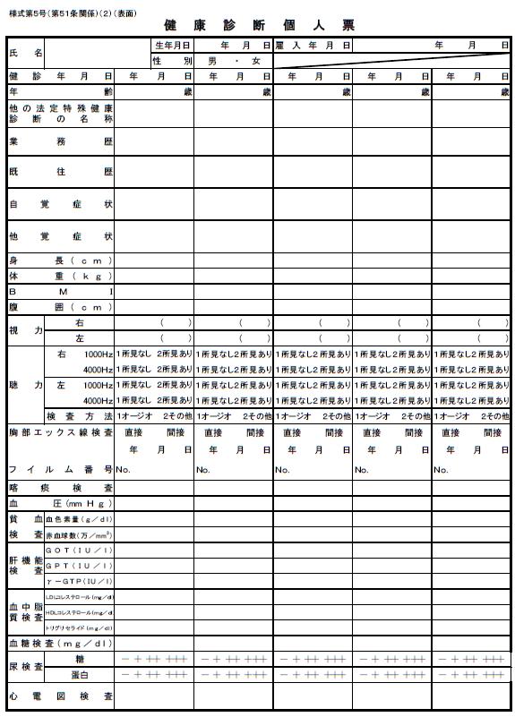 健康診断個人票(表)