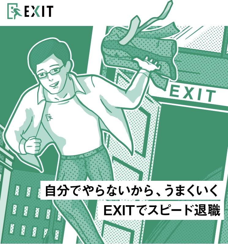 EXIT(退職代行サービス)