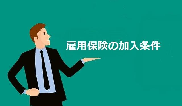 雇用保険の加入条件、男性、イラスト