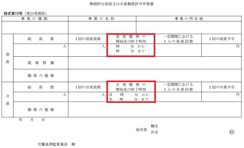 断続的な宿直又は日直勤務許可申請書(勤務時間)