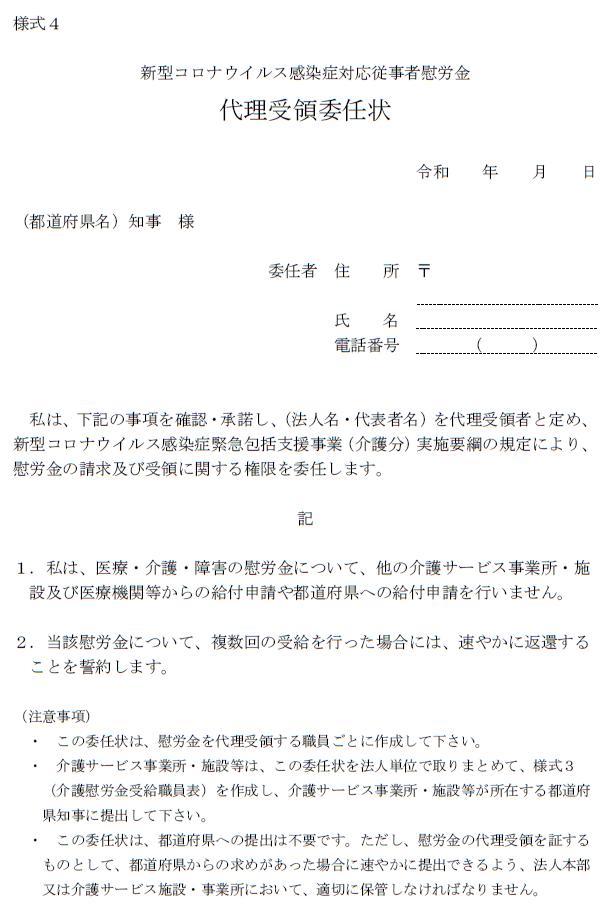 新型コロナ慰労金「委任状」