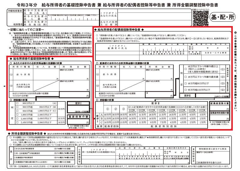 給与所得者の基礎・配偶者控除等申告書(令和3年分)
