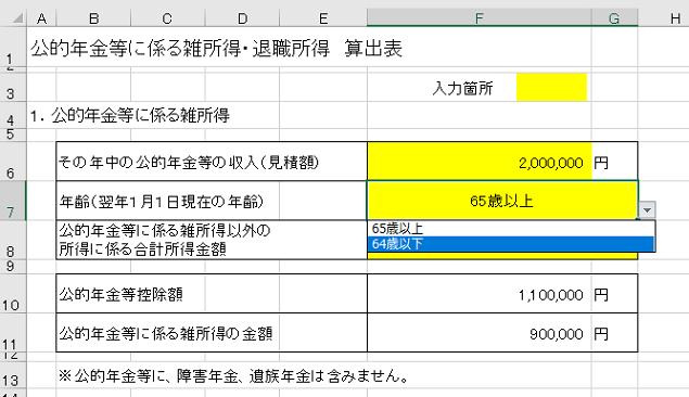 公的年金等に係る雑所得算出表(令和2年分以降)プルダウン1