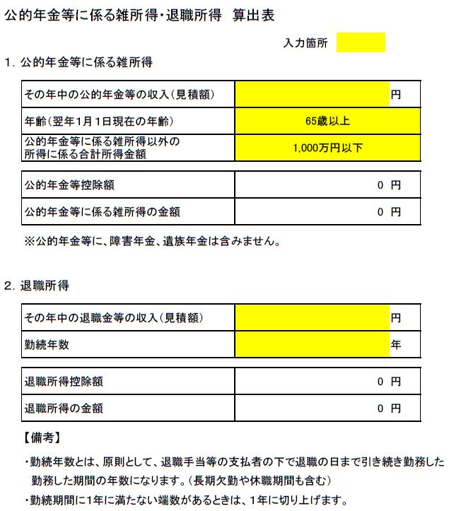 公的年金等に係る雑所得・退職所得算出表(令和2年分以降)