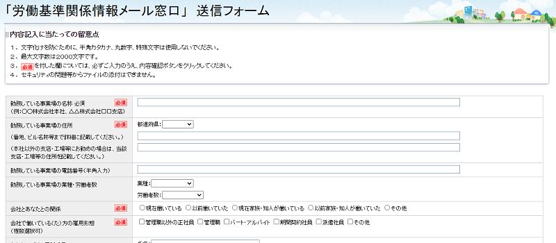 厚生労働省「労働基準関係情報メール窓口」送信フォーム