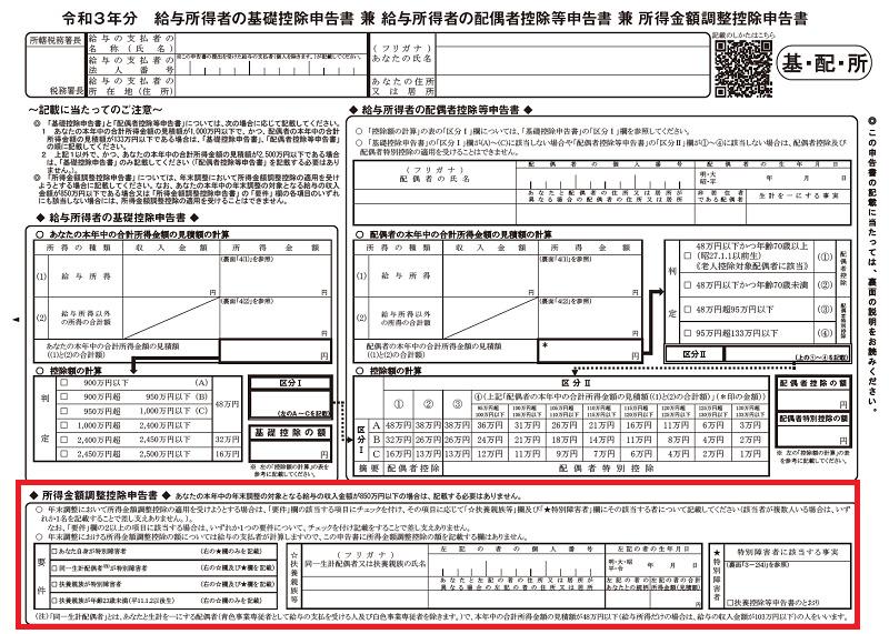 所得金額調整控除申告書(令和3年分)