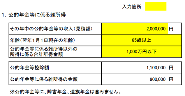 公的年金等に係る雑所得算出表(令和2年分以降)