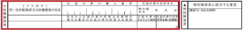 所得金額調整控除申告書(扶養親族等)1