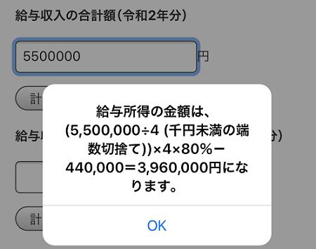 給与所得自動計算ツール(国税庁)スマホ
