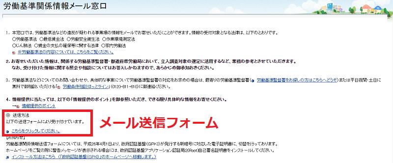 厚生労働省「労働基準関係情報メール窓口」送信方法