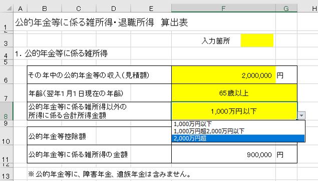 公的年金等に係る雑所得算出表(令和2年分以降)プルダウン2