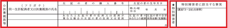 所得金額調整控除申告書(扶養親族等)2