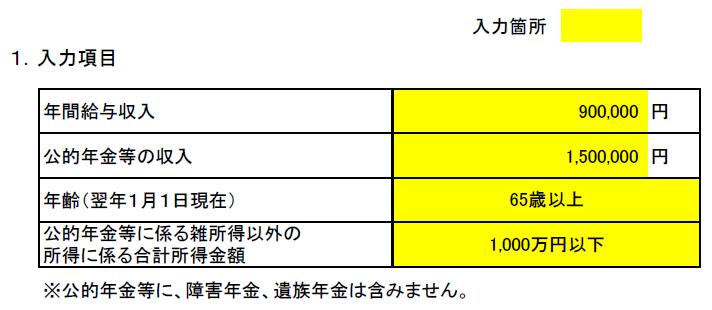 所得金額調整控除(年金等)算出表 入力項目