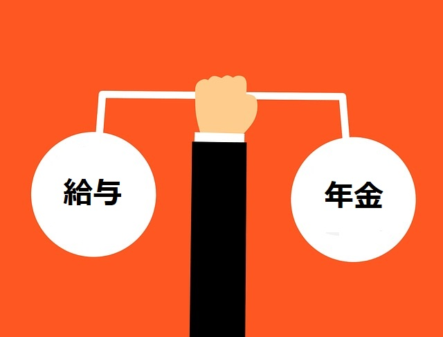 給与と年金を天秤にかける、所得金額調整控除、確定申告